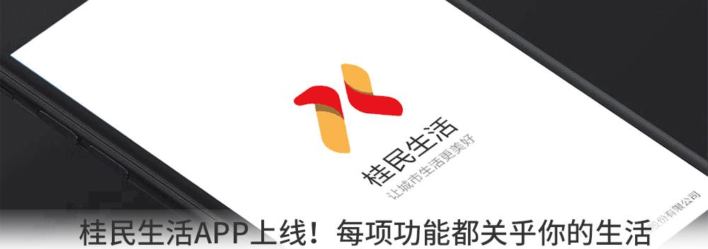 桂民生活APP上线!每项功能都关乎你的生活……