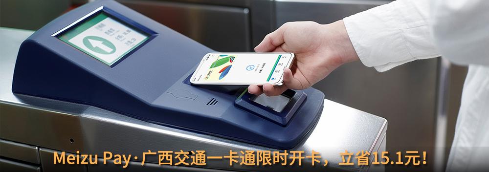 Meizu Pay•广西交通一卡通限时9.9元开卡,还有……