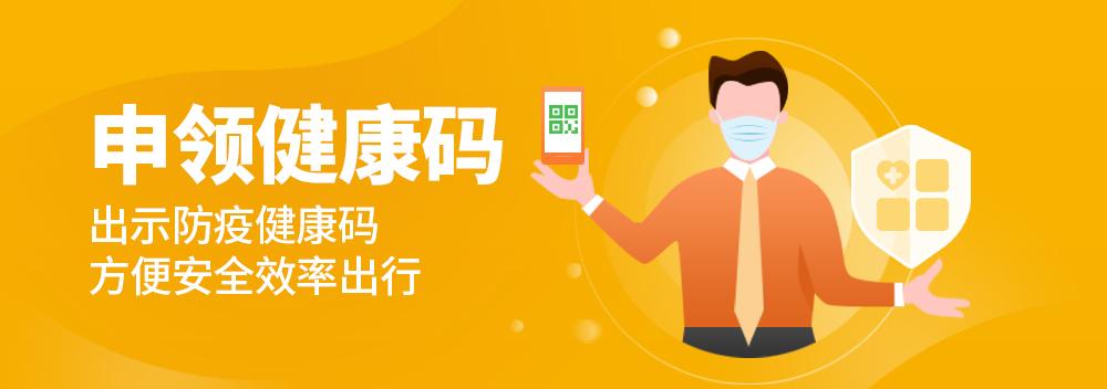 """赞!桂民生活微信小程序可申领""""广西健康码""""啦!"""