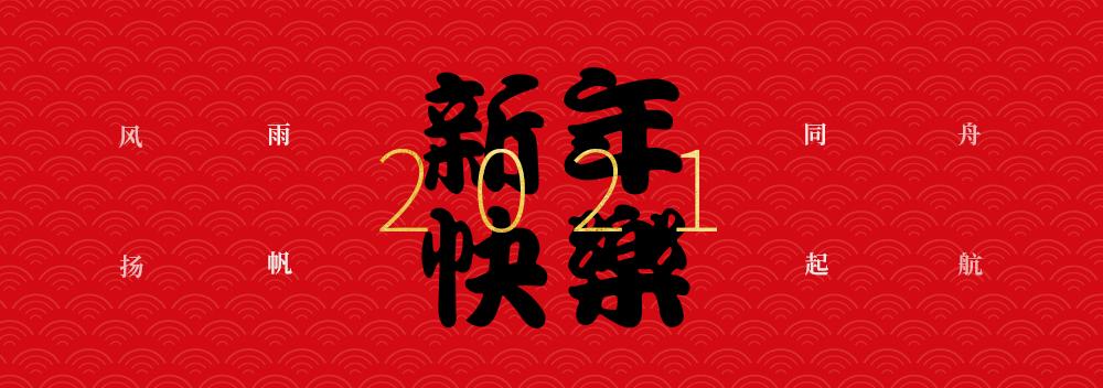 2021新年贺词│风雨同舟,扬帆起航